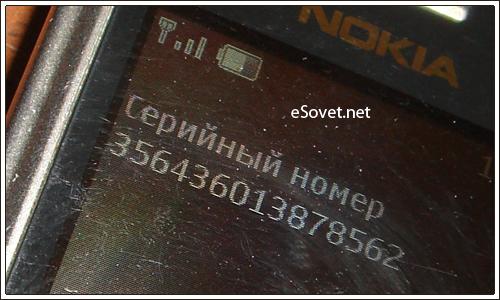 IMEI телефона Nokia